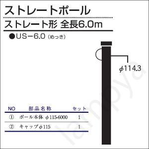 内田鍛工 UTK オリジナルポール(ストレートポール)US-6.0 6.0m/ストレート形/メッキ【US6.0】|lampya