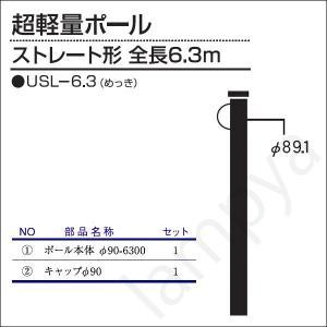 内田鍛工 UTK オリジナルポール(超軽量ポール)USL-6.3 6.3m/ストレート形/メッキ【USL6.3】|lampya