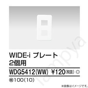 プレート WDG5412WW(WDG5412(WW))東芝ライテック lampya