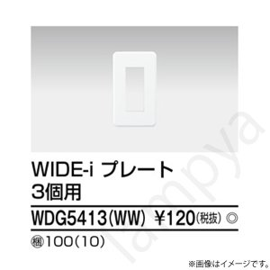 プレート WDG5413WW(WDG5413(WW))東芝ライテック lampya