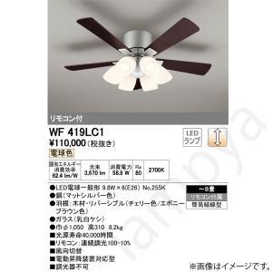 LEDシーリングファン WF419LC1(WF 419LC1) オーデリック lampya