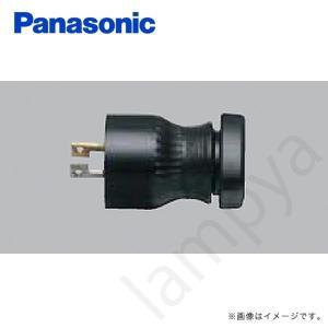 2P15A引掛タフキャップ WF62153B パナソニック|lampya