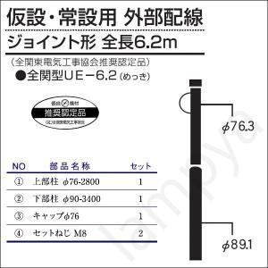 内田鍛工 UTK 全関型ポール(仮設・常設用 外部配線)全関型UE-6.2 6.2m/ジョイント形/メッキ【UE6.2】|lampya
