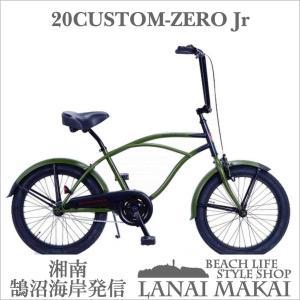 レインボー ビーチクルーザー 20インチ おしゃれ 自転車 通勤 通学 カスタム メンズ レディース ジュニア 20CUSTOM ZERO-Jr マットカーキ×ブラック|lanai-makai