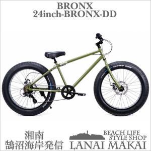 ブロンクス ファットバイク レインボー ビーチクルーザー 24インチ 自転車 通勤 通学 メンズ レディース 24BRONX-DD アーミーグリーン×ブラックリム lanai-makai