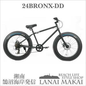 ブロンクス ファットバイク レインボー ビーチクルーザー 24インチ 自転車 通勤 通学 メンズ レディース 24BRONX-DD マットブラック×ブラックリム lanai-makai