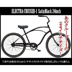 エレクトラ ビーチクルーザー24インチ クルーザー1 サテンブラック 湘南鵠沼海岸発信ELECTRA 24inch CRUISER-1|lanai-makai