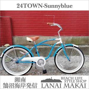 ビーチクルーザー 24インチ おしゃれ 自転車 通勤 通学 レインボービーチクルーザー 24TOWN サニーブルー|lanai-makai