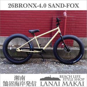 ブロンクス ファットバイク レインボー ビーチクルーザー 26インチ 極太タイヤ おしゃれ 自転車 通勤 通学 メンズ レディース 26BRONX-4.0 サンドフォックス lanai-makai