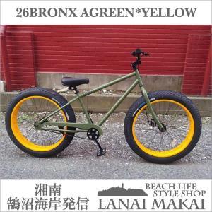 ブロンクス ファットバイク レインボー ビーチクルーザー 26インチ 自転車 通勤 通学 メンズ レディース 26BRONX-4.0 アーミーグリーン×イエローリム lanai-makai