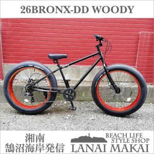 ブロンクス ファットバイク レインボー ビーチクルーザー 26インチ 自転車 メンズ レディース 7段変速 26BRONX-DD グロスブラック×ウッディーリム lanai-makai