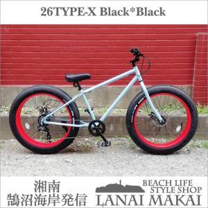 26BRONX-DD スレートブルー×レッドリム ブロンクス ファットバイク レインボー ビーチクルーザー 26インチ 自転車 メンズ レディース 7段変速 lanai-makai