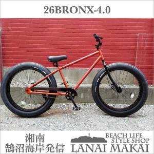 ブロンクス ファットバイク レインボー ビーチクルーザー 26インチ 極太タイヤ おしゃれ 自転車 通勤 通学 メンズ レディース 26BRONX-4.0 マットウッディー|lanai-makai