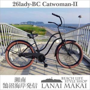 レインボー ビーチクルーザー 26インチ おしゃれ 自転車 通勤 通学 メンズ レディース 26lady-BC キャットウーマン2|lanai-makai