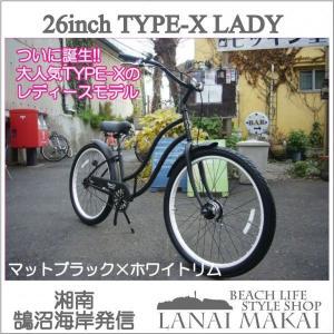 ビーチクルーザー 26インチ レディース おしゃれ 自転車 通勤 通学 レインボービーチクルーザー 26TYPE-X Lady マットブラック×ホワイトリム|lanai-makai