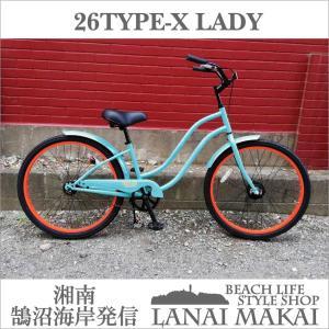 レインボー ビーチクルーザー 26インチ おしゃれ 自転車 通勤 通学 メンズ レディース 26TYPE-X Lady ミント×オレンジリム|lanai-makai