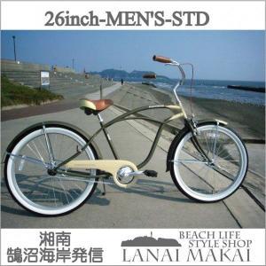 ビーチクルーザー 26インチ おしゃれ 自転車 通勤 通学 レインボービーチクルーザー 26mens-STD デザートサンド|lanai-makai