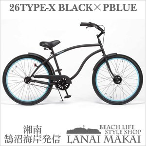 ビーチクルーザー 26インチ おしゃれ 自転車 通勤 通学 レインボービーチクルーザー 26TYPE-X マットブラック×パウダーブルーリム|lanai-makai