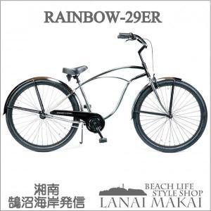 自転車 RAINBOW PCH101 29er クロームポリッシュ レインボー ビーチクルーザー 29インチ 8段変速付 おしゃれ 通勤 通学 メンズ レディース|lanai-makai