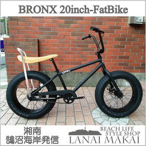 20BRONX-CUTOM ブロンクス ファットバイク レインボー ビーチクルーザー 20インチ 極太タイヤ 自転車 通勤 通学 メンズ レディース lanai-makai