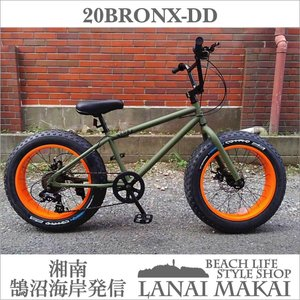 20BRONX-DD アーミーグリーン×オレンジリム ブロンクス ファットバイク レインボー ビーチクルーザー 20インチ 7段変速 自転車 通勤 通学 メンズ レディース lanai-makai