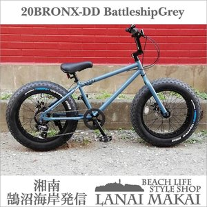 自転車 20BRONX-DD バトルシップグレー×ブラックリム  ブロンクス ファットバイク レインボー ビーチクルーザー 20インチ 7段変速 通勤 通学 メンズ レディース|lanai-makai