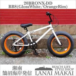 ブロンクス ファットバイク レインボー ビーチクルーザー 20インチ 7段変速 自転車 通勤 通学 メンズ レディース 20BRONX-DD BB8グロスホワイト×オレンジリム lanai-makai