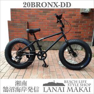 ファットバイク 20インチ 極太タイヤ 変速付 おしゃれ 自転車 通勤 通学 ブロンクスファットバイク 20BRONX-DD マットブラック×ブラックリム|lanai-makai