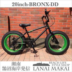ファットバイク 20インチ 極太タイヤ 変速付 おしゃれ 自転車 通勤 通学 ブロンクスファットバイク 20BRONX-DD マットブラック×ライムリム|lanai-makai