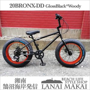 ブロンクス ファットバイク レインボー ビーチクルーザー 20インチ 7段変速 自転車 通勤 通学 メンズ レディース 20BRONX-DD グロスブラック×ウッディーリム lanai-makai