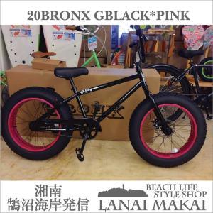 ブロンクス ファットバイク レインボー ビーチクルーザー 20インチ 極太タイヤ 自転車 通勤 通学 メンズ レディース 20BRONX グロスブラック×ピンクリム|lanai-makai