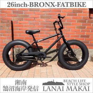 ファットバイク 20インチ 極太タイヤ おしゃれ 自転車 通勤 通学 ブロンクスファットバイク 20BRONX マットブラック×ブラックリム|lanai-makai