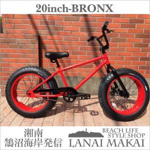 ブロンクス ファットバイク レインボー ビーチクルーザー 20インチ 極太タイヤ 自転車 通勤 通学 メンズ レディース 20BRONX グロスレッド×レッドリム|lanai-makai