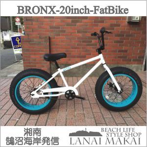 ファットバイク 20インチ 極太タイヤ おしゃれ 自転車 通勤 通学 ブロンクスファットバイク 20BRONX グロスホワイト×ターコイズリム|lanai-makai