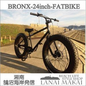 "【MODEL】""BRONX 24nch FAT-BIKES"" 湘南鵠沼海岸発信""24inchファットバイク 《RAINBOW BRONX 24inchFAT-BIKES》 COLOR:マットブラック×ブラックリム|lanai-makai"