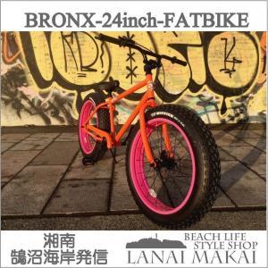"【MODEL】""BRONX 24nch FAT-BIKES"" 湘南鵠沼海岸発信""24inchファットバイク 《RAINBOW BRONX 24inchFAT-BIKES》 COLOR:オレンジ×ピンクリム|lanai-makai"