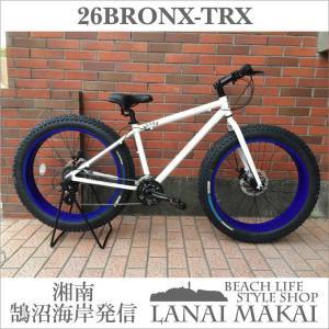 ファットバイク 26インチ 極太タイヤ マウンテンバイク 変速付 おしゃれ 自転車 通勤 通学 ブロンクスファットバイク 26BRONX-TRX グロスホワイト×ブルーリム|lanai-makai