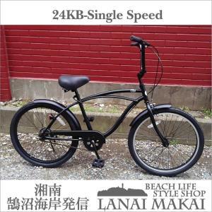 ビーチクルーザー 24インチ おしゃれ 自転車 通勤 通学 レインボービーチクルーザー 24KB-1SPEED マットブラック|lanai-makai