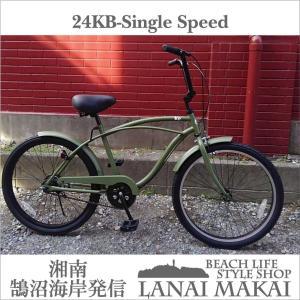 ビーチクルーザー 24インチ おしゃれ 自転車 通勤 通学 レインボービーチクルーザー 24KB-1SPEED マットカーキー|lanai-makai