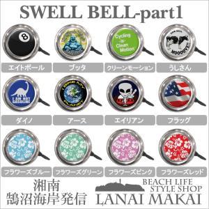 自転車 ベル CLEAN MOTION-SWELL-BELLコレクション  |lanai-makai