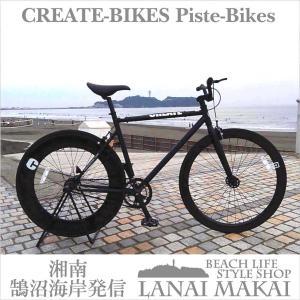 ピスト 700C シングルスピード ディープリム クロスバイク ロードバイク おしゃれ 自転車 通勤 通学 CREATE C-100 マットブラック|lanai-makai