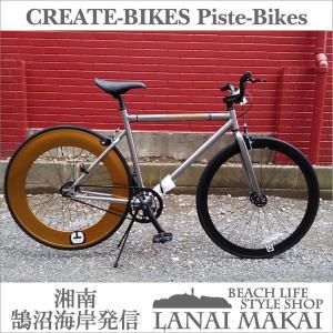 ピスト 700C シングルスピード ディープリム クロスバイク ロードバイク おしゃれ 自転車 通勤 通学 CREATE C-100 シルバー|lanai-makai