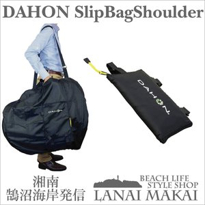DAHON SlipBagShoulderDAHON輪行用バック 湘南鵠沼海岸発信|lanai-makai
