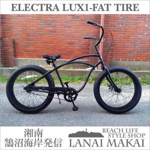 ビーチクルーザー 26インチ アルミフレーム ファットバイク おしゃれ 自転車 通勤 通学 エレクトラビーチクルーザー CRUISER-LUX1 FAT-TIRE マットブラック|lanai-makai