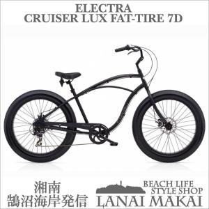 ビーチクルーザー 26インチ アルミフレーム ファットバイク 変速付き おしゃれ 自転車 通勤 通学 エレクトラビーチクルーザー CRUISER-LUX1 FAT-TIRE-7D|lanai-makai