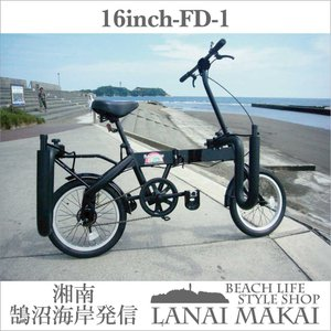 レインボー サーフキャリア付き 折り畳み自転車 16インチFD-1 湘南鵠沼海岸発信RAINBOW FOLDING BIKE FD-1|lanai-makai