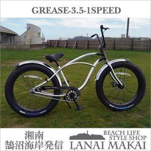 レインボー ビーチクルーザー ファットバイク 26インチ おしゃれ 自転車 通勤 通学 メンズ レディース GREASE-3.5-1SP シルバーポリッシュCP|lanai-makai
