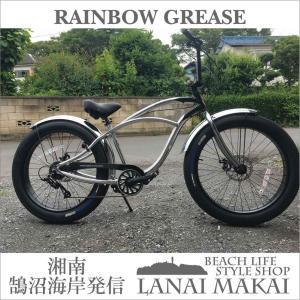 ビーチクルーザー 26インチ ファットバイク 変速付き アルミフレーム 自転車 通勤 通学 レインボービーチクルーザー GREASE-3.5 シルバーポリッシュCP|lanai-makai