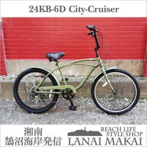 ビーチクルーザー 24インチ 変速付き おしゃれ 自転車 通勤 通学 レインボービーチクルーザー 24KB-6SPEED マットカーキー|lanai-makai