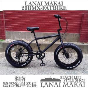 ファットバイク 20インチ 極太タイヤ 変速付 おしゃれ 自転車 通勤 通学 店長 おすすめ ラナイマカイ 20インチ ファットバイク マットブラック×ブラックリム|lanai-makai
